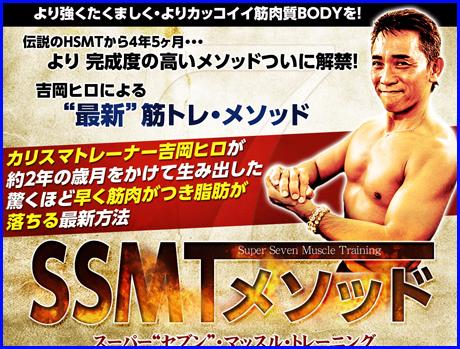 ~スーパー・セブン・マッスル・トレーニング~(SSMTメソッド)