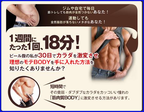 """短期間で理想の「筋肉質BODY」に!脅威の筋トレ """"HSMT法"""""""